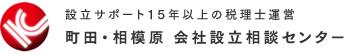 設立サポート15年以上の税理士運営町田・相模原 会社設立相談センター