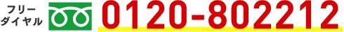 フリーダイヤル0120-802212