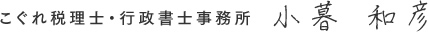 こぐれ税理士・行政書士事務所 小暮 和彦
